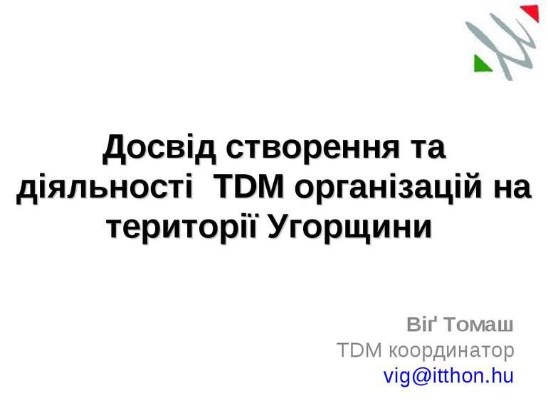 Досвід створення та діяльності TDM організацій на території Угорщини Віґ Тома...