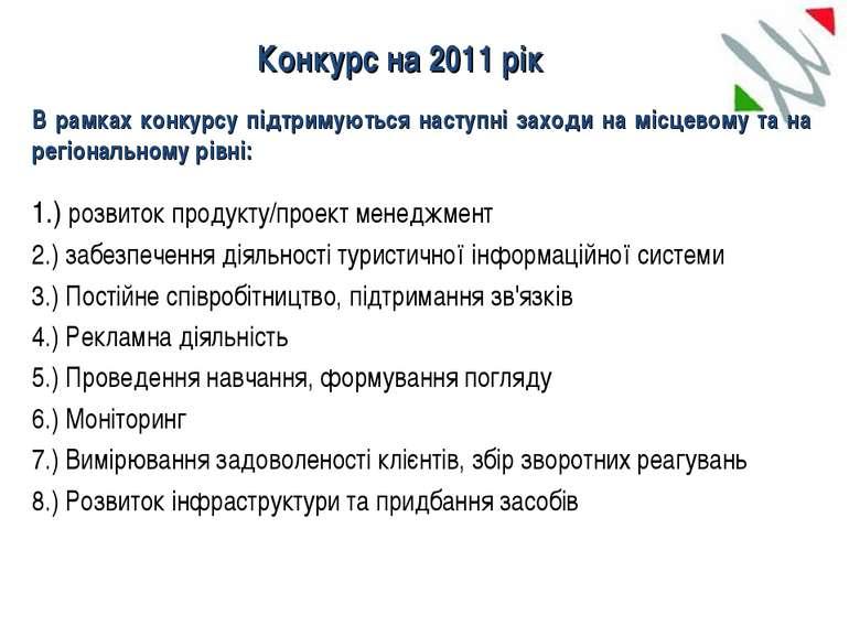 В рамках конкурсу підтримуються наступні заходи на місцевому та на регіональн...