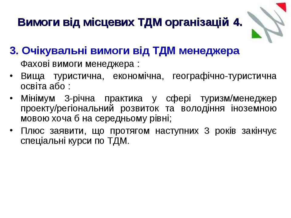 3. Очікувальні вимоги від ТДМ менеджера Фахові вимоги менеджера : Вища турист...