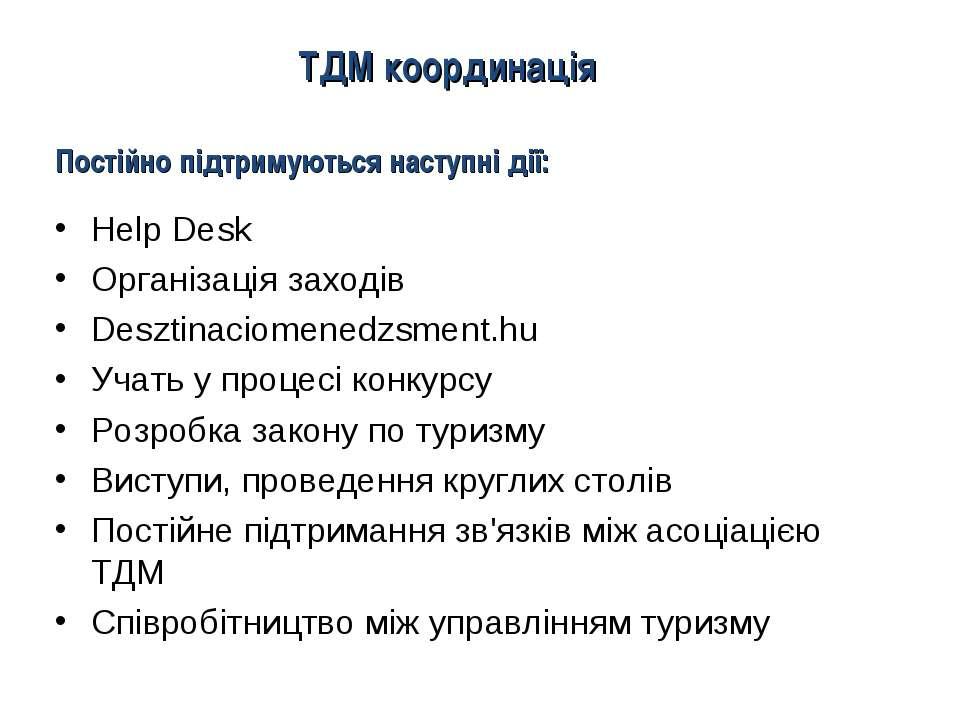 Постійно підтримуються наступні дії: Help Desk Організація заходів Desztinaci...