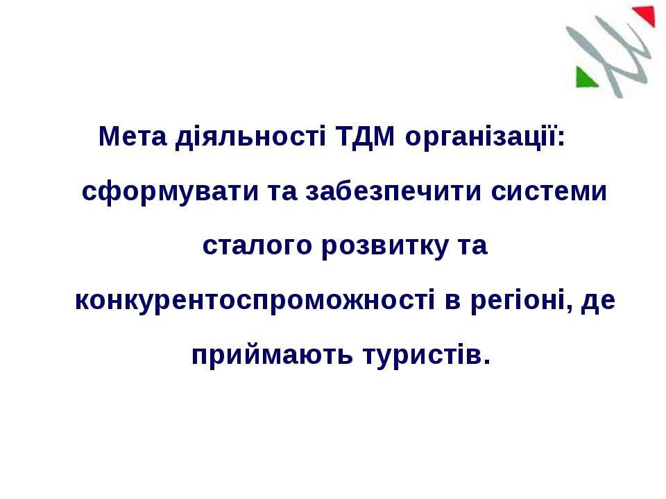 Мета діяльності ТДМ організації: сформувати та забезпечити системи сталого ро...