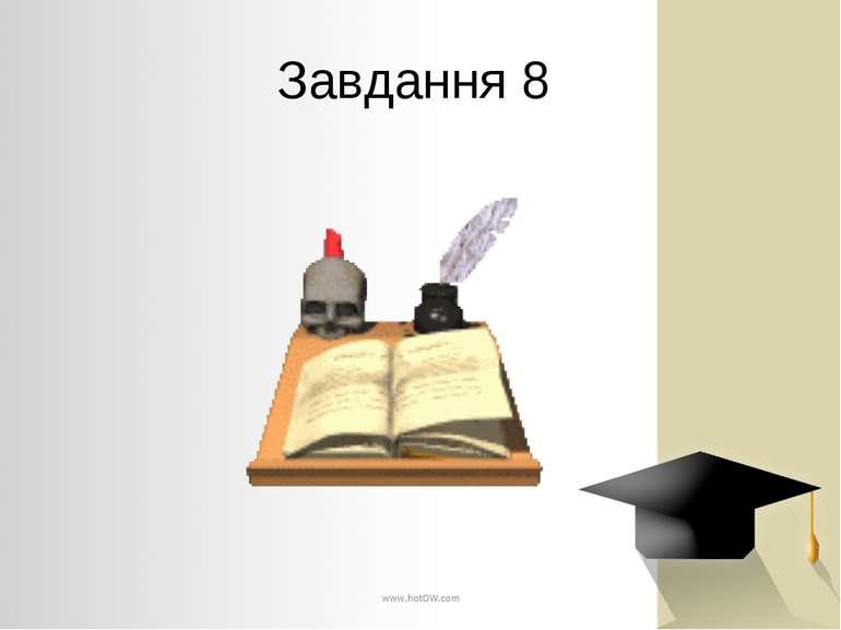 Завдання 8