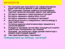 Яка програма має властивості до саморозмноження, додає свої копії до файлів т...
