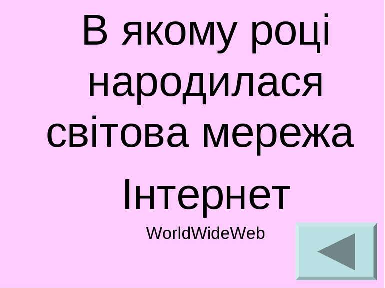 В якому році народилася світова мережа Інтернет WorldWideWeb