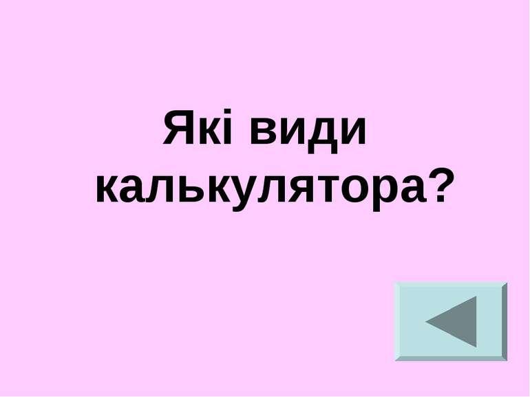 Які види калькулятора?