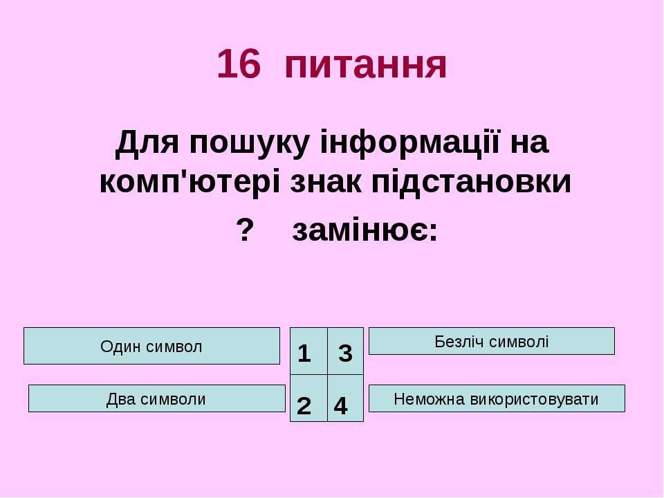 16 питання Для пошуку інформації на комп'ютері знак підстановки ? замінює: Од...