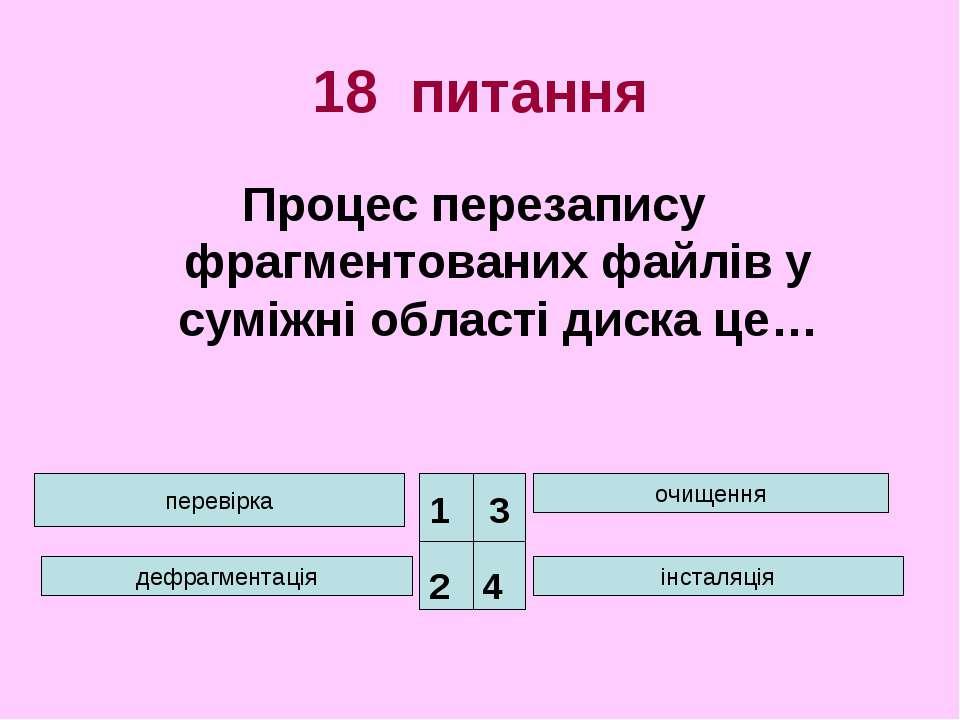 18 питання Процес перезапису фрагментованих файлів у суміжні області диска це...
