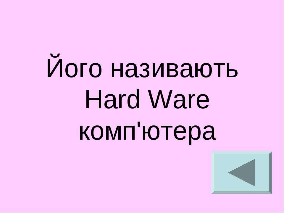 Його називають Hard Ware комп'ютера