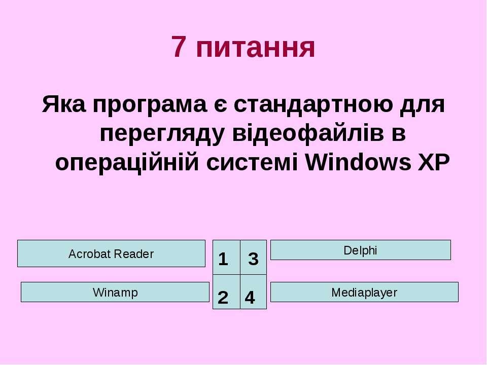 7 питання Яка програма є стандартною для перегляду відеофайлів в операційній ...