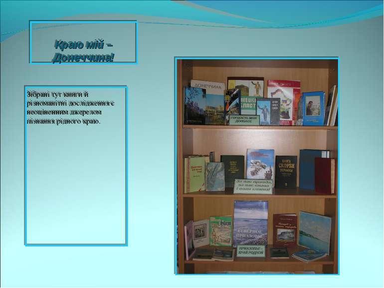Краю мій – Донеччина! Зібрані тут книги й різноманітні дослідження є неоцінен...