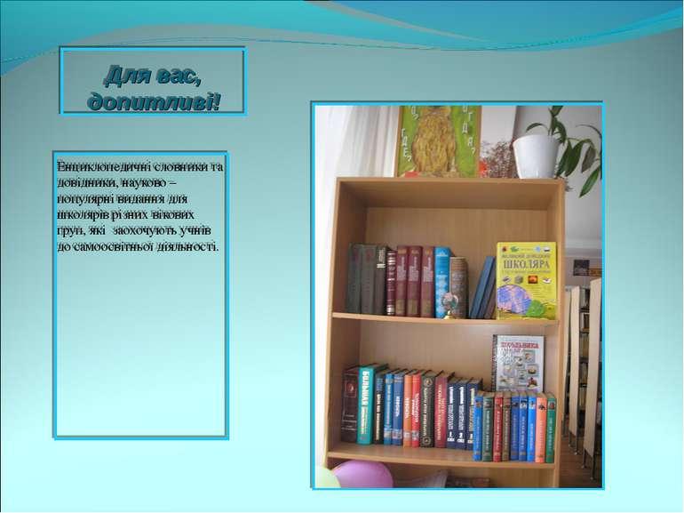 Для вас, допитливі! Енциклопедичні словники та довідники, науково – популярні...