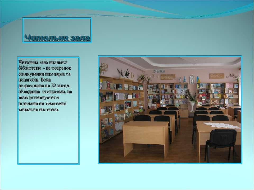 Читальна зала Читальна зала шкільної бібліотеки - це осередок спілкування шко...