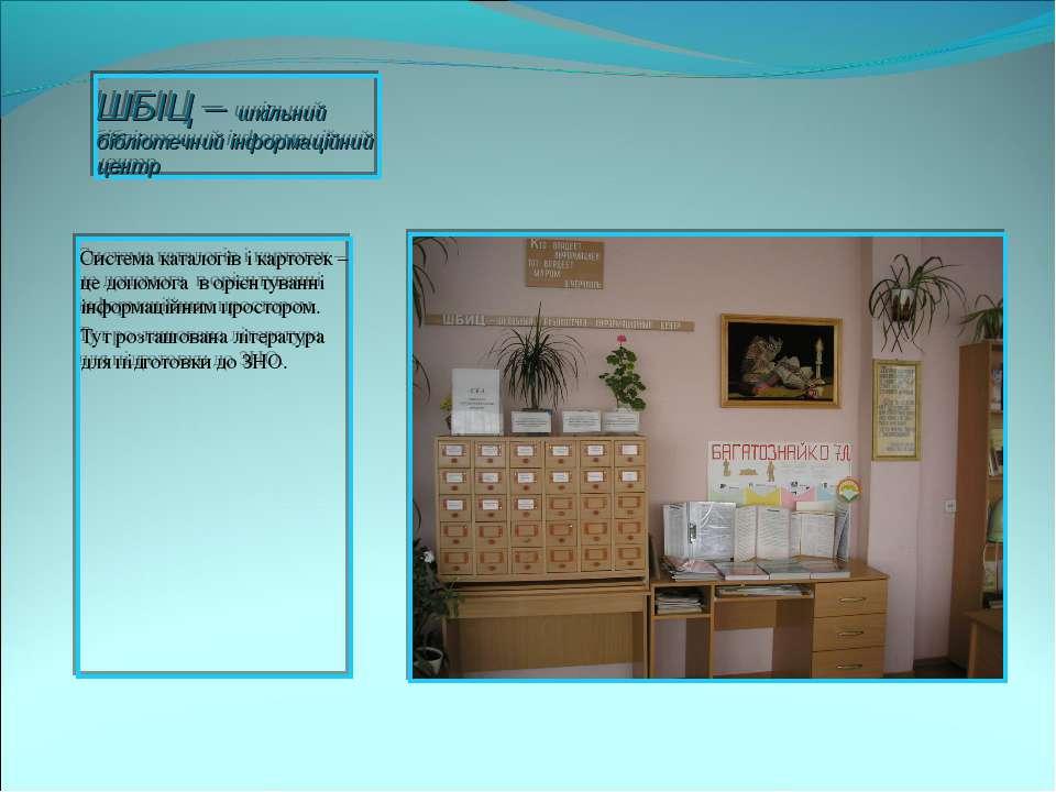 ШБІЦ – шкільний бібліотечний інформаційний центр Система каталогів і картотек...