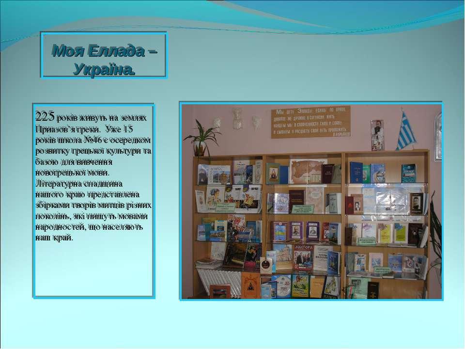 Моя Еллада – Україна. 225 років живуть на землях Приазов'я греки. Уже 15 рокі...