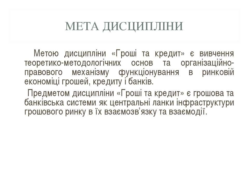 МЕТА ДИСЦИПЛІНИ Метою дисципліни «Гроші та кредит» є вивчення теоретико-метод...