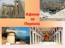 Афини за Перікла