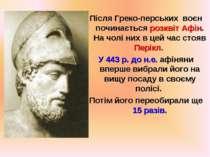 Після Греко-перських воєн починається розквіт Афін. На чолі них в цей час сто...