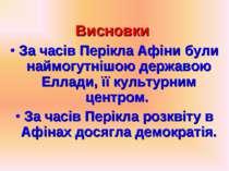 Висновки За часів Перікла Афіни були наймогутнішою державою Еллади, її культу...