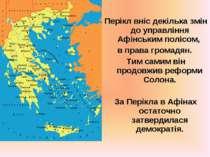 Перікл вніс декілька змін до управління Афінським полісом, в права громадян. ...