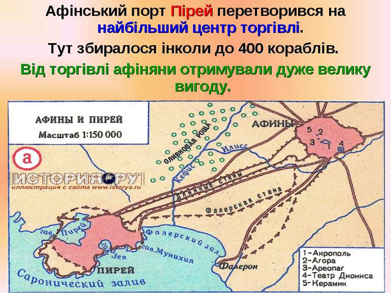 Афінський порт Пірей перетворився на найбільший центр торгівлі. Тут збиралося...