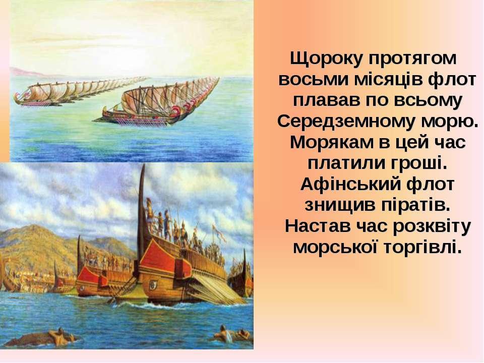 Щороку протягом восьми місяців флот плавав по всьому Середземному морю. Моряк...