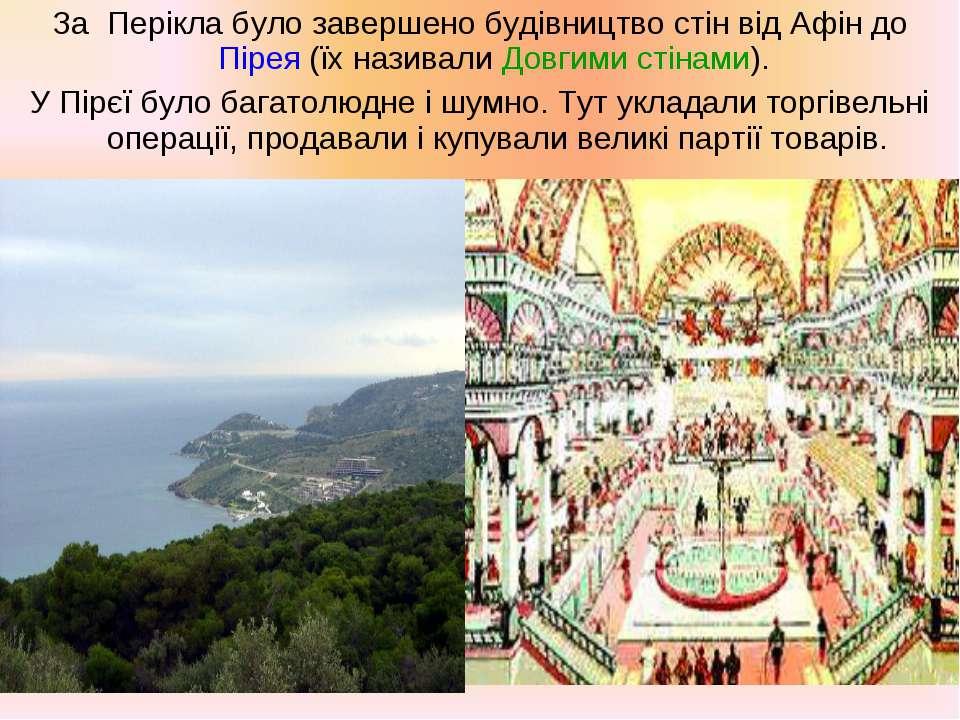 За Перікла було завершено будівництво стін від Афін до Пірея (їх називали Дов...