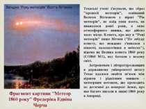 """Фрагмент картини """"Метеор 1860 року"""" Фредеріка Едвіна Черча Техаські учені з'я..."""