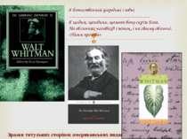 Зразки титульних сторінок американських видань Я божественний усередині і зов...