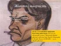 Життя і творчість У 1915 році створив поеми «Хмарина в штанах»,«Флейта-хребет...