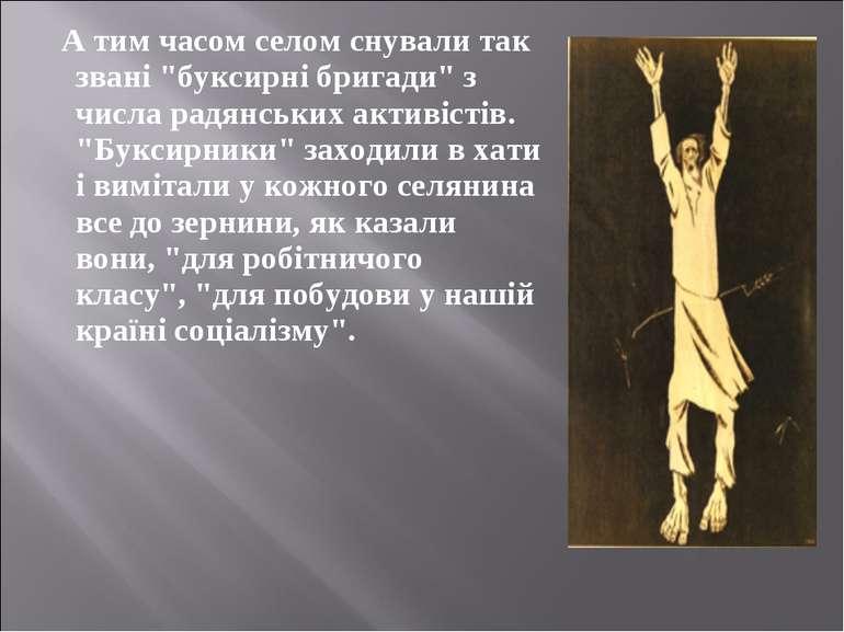 """А тим часом селом снували так звані """"буксирні бригади"""" з числа радянських акт..."""