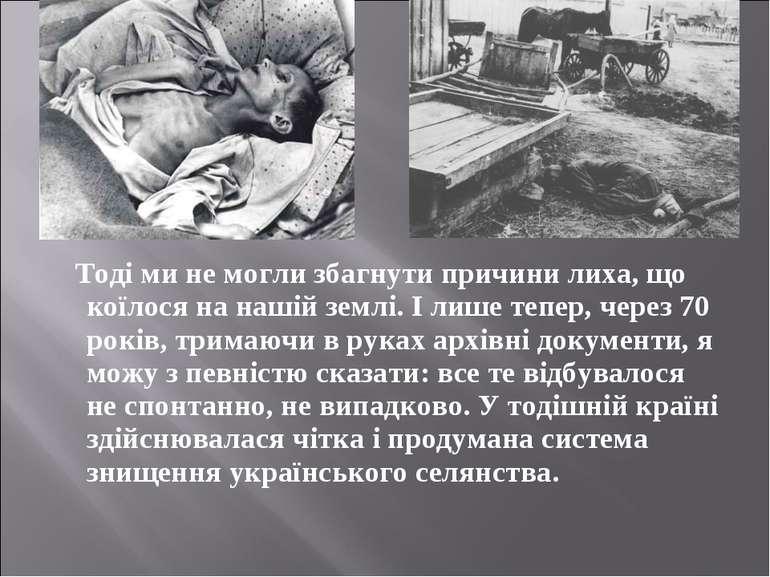 Тоді ми не могли збагнути причини лиха, що коїлося на нашій землі. І лише теп...