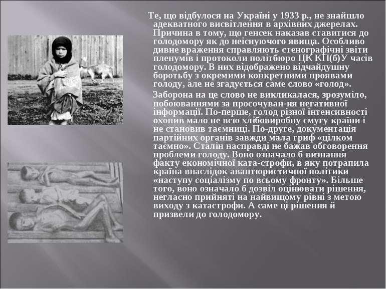 Те, що відбулося на Україні у 1933 р., не знайшло адекватного висвітлення в а...