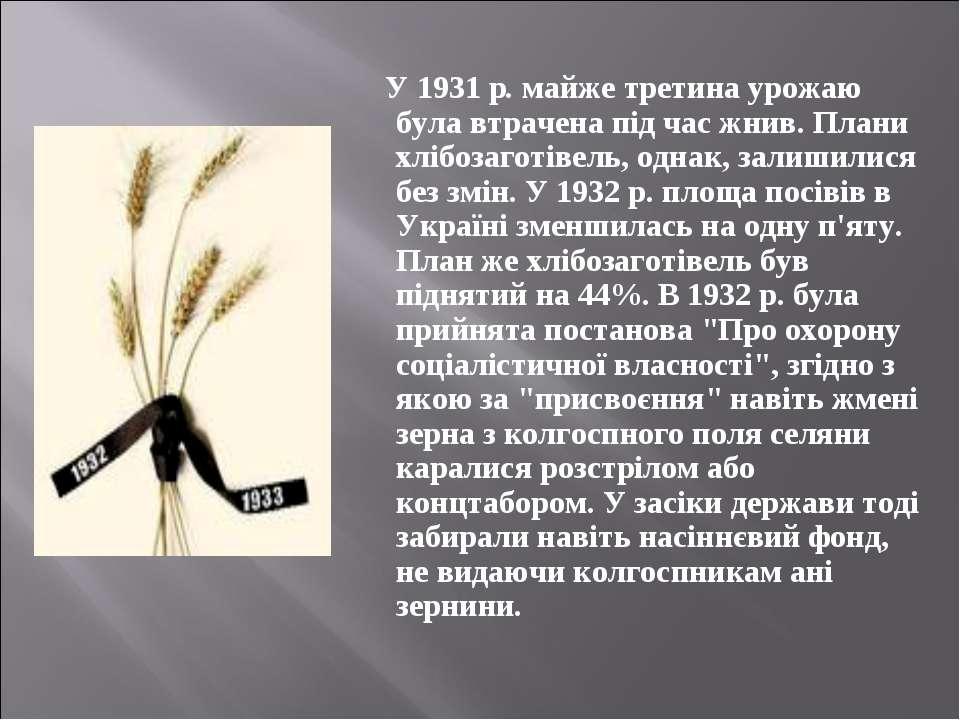 У 1931 р. майже третина урожаю була втрачена під час жнив. Плани хлібозаготів...