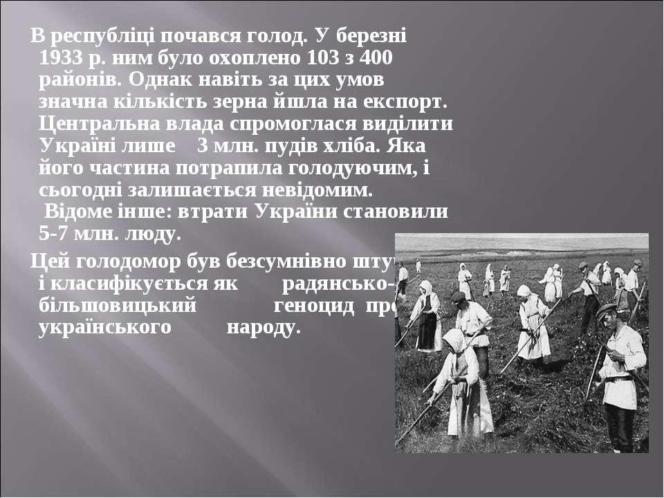 В республіці почався голод. У березні 1933 р. ним було охоплено 103 з 400 рай...