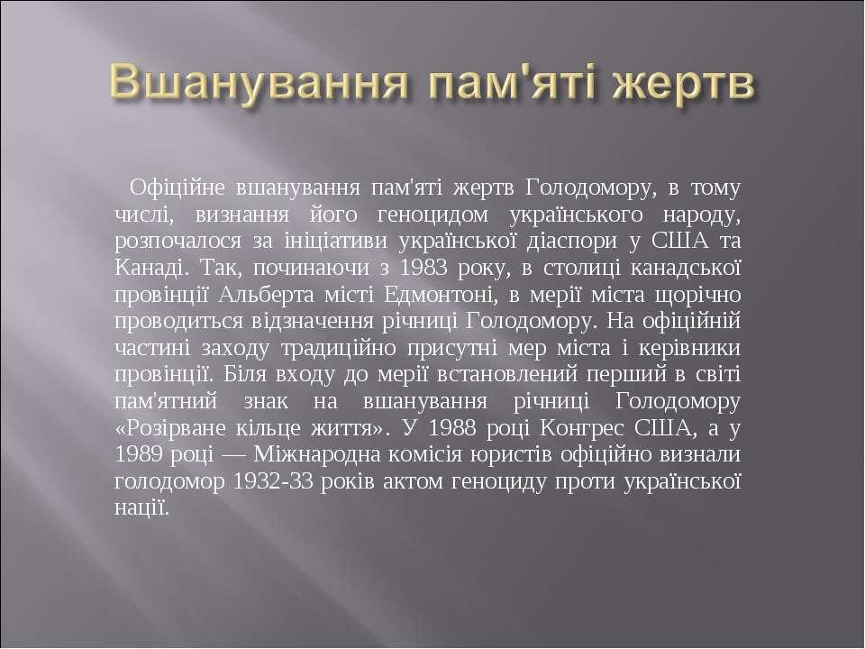 Офіційне вшанування пам'яті жертв Голодомору, в тому числі, визнання його ген...
