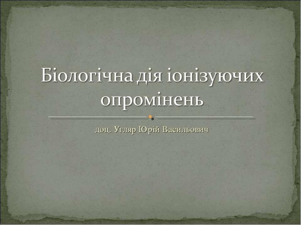 доц. Угляр Юрій Васильович