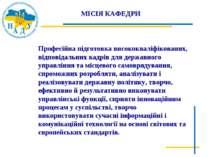 МІСІЯ КАФЕДРИ  Професійна підготовка висококваліфікованих, відповідальних ка...