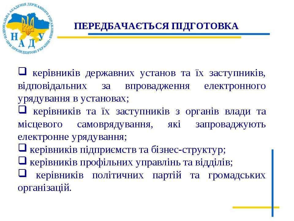 ПЕРЕДБАЧАЄТЬСЯ ПІДГОТОВКА керівників державних установ та їх заступників, від...