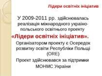 Лідери освітніх ініціатив У 2009-2011 рр. здійснювалась реалізація міжнародно...