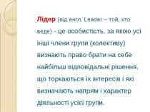 Лідер (від англ. Leader – той, хто веде) - це особистість, за якою усі інші ч...