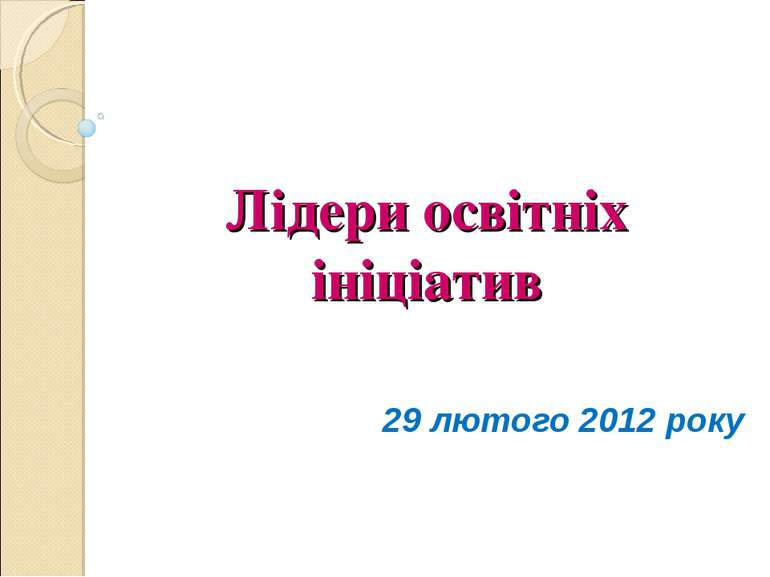 Лідери освітніх ініціатив 29 лютого 2012 року
