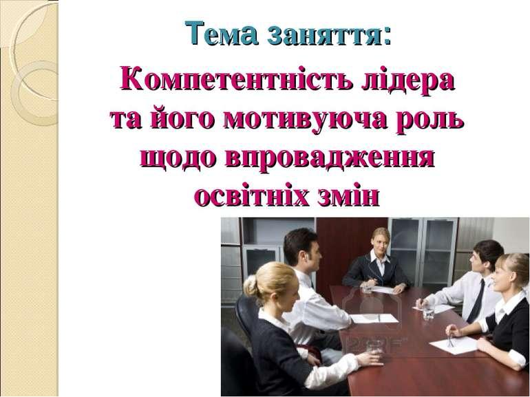 Тема заняття: Компетентність лідера та його мотивуюча роль щодо впровадження ...