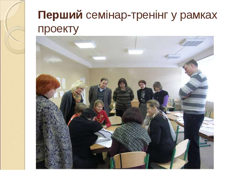 Перший семінар-тренінг у рамках проекту