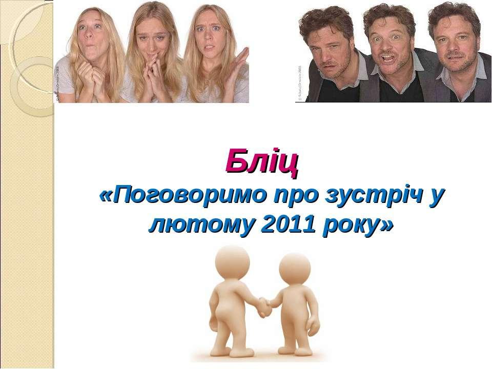 Бліц «Поговоримо про зустріч у лютому 2011 року»