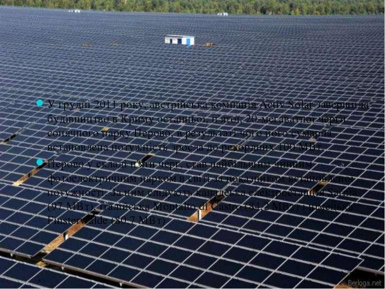 Енергія Сонця Останнім часом інтерес до проблеми використання сонячної енергі...