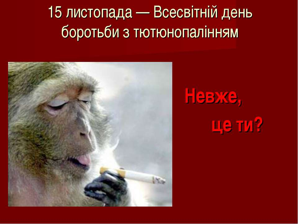 15 листопада — Всесвітній день боротьби з тютюнопалінням Невже, це ти?