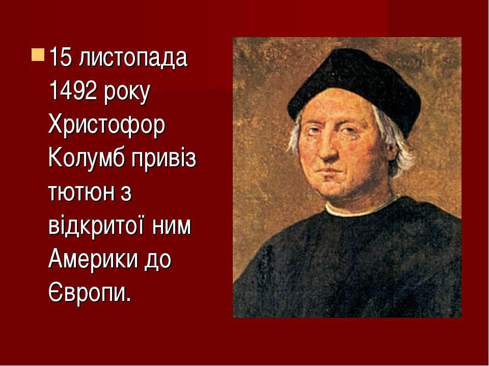 15 листопада 1492 року Христофор Колумб привіз тютюн з відкритої ним Америки ...