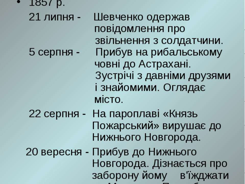 1850-57 рр. -Перебування в Новопетровському укріпленні. Пише повісті російськ...