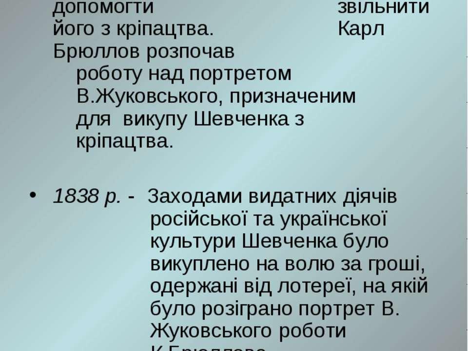 1837 р. - І. Сошенко представив Тараса конференц- секретарю Академії художест...