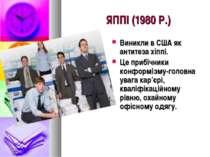 ЯППІ (1980 Р.) Виникли в США як антитеза хіппі. Це прибічники конформізму-гол...